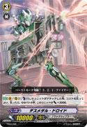 Cardfight Vanguard JAPANESE Golden Mechanical Soldier Trial Deck Single Card Fixed TD03-002 Death Metal Droid