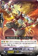 Cardfight Vanguard JAPANESE Golden Mechanical Soldier Trial Deck Single Card Fixed TD03-005 Super Electromagnetic Lifeform, Storm