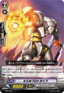Cardfight Vanguard JAPANESE Golden Mechanical Soldier Trial Deck Single Card Fixed TD03-006 NGM Prototype