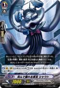 Cardfight Vanguard JAPANESE Golden Mechanical Soldier Trial Deck Single Card Fixed TD03-009 Screamin' and Dancin' Announcer, Shout