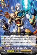 Cardfight Vanguard JAPANESE Maiden Princess of the Cherry Blossoms Trial Deck Single Card Fixed TD04-001 Oracle Guardian, Apollon