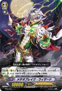 Cardfight Vanguard JAPANESE Maiden Princess of the Cherry Blossoms Trial Deck Single Card Fixed TD04-003 Meteor Break Wizard