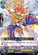 Cardfight Vanguard JAPANESE Maiden Princess of the Cherry Blossoms Trial Deck Single Card Fixed TD04-006 Sword Dancer Angel