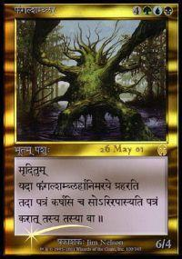 Magic the Gathering Prerelease & Release Promo Card Fungal Shambler [Apocalypse Prerelease]