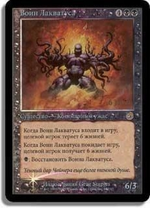 Magic the Gathering Prerelease & Release Promo Card Laquatus's Champion [Torment Prerelease]