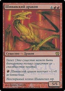 Magic the Gathering Prerelease & Release Promo Card Shivan Dragon [Release Card]
