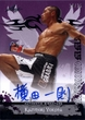 MMA  Leaf Mixed Martial Arts 2010 Series  Autographed Insert Cards