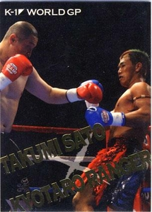 Epoch MMA K-1 World GP Insert Card BW06 Best Bout Takumi Sato vs. Kyotaro Ranger