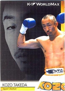 Epoch MMA K-1 World GP Trading Card #48 Kozo Takeda