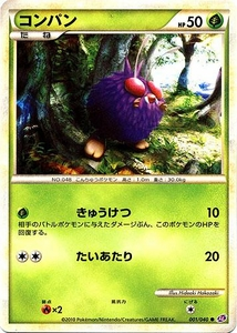 Pokemon JAPANESE Lost Link Single Card Common #1 Venonat