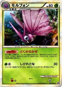 Pokemon JAPANESE Lost Link Single Card Rare Holo #2 Venomoth