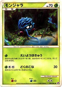 Pokemon JAPANESE Lost Link Single Card Common #3 Tangela