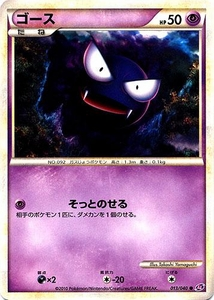 Pokemon JAPANESE Lost Link Single Card Common #13 Gastly