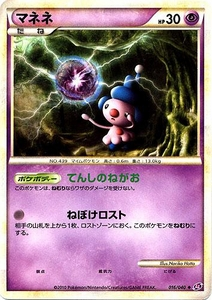 Pokemon JAPANESE Lost Link Single Card Uncommon #16 Mime Jr.
