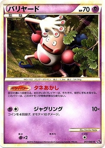 Pokemon JAPANESE Lost Link Single Card Rare #17 Mr. Mime