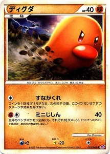Pokemon JAPANESE Lost Link Single Card Common #23 Diglett