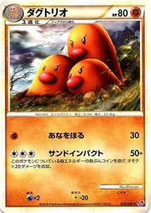 Pokemon JAPANESE Lost Link Single Card Rare #24 Dugtrio