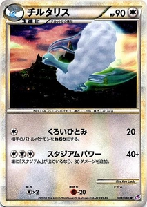 Pokemon JAPANESE Lost Link Single Card Rare Holo #33 Altaria