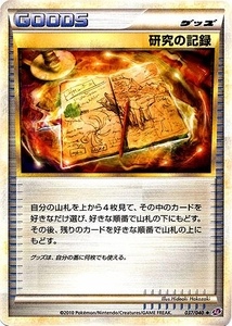 Pokemon JAPANESE Lost Link Single Card Uncommon #37 Research Documents
