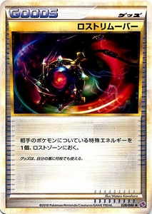 Pokemon JAPANESE Lost Link Single Card Uncommon #38 Lost Remover