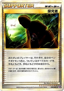 Pokemon JAPANESE Lost Link Single Card Uncommon #39 Hunter