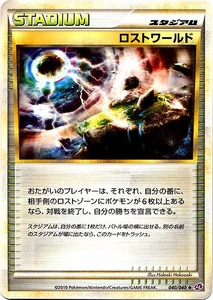 Pokemon JAPANESE Lost Link Single Card Uncommon #40 Lost World