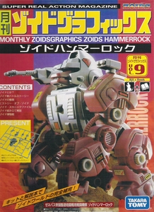 Zoids Monthly Zoids Graphics Volume 9 Kit & Book Hammerock