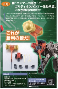 The King Of Braves GaoGaiGar Bandai Super Robot Chogokin 6 Inch Scale Accessory Set The Key Of Victory [Set 1]