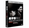 Click to enlarge: John Woo Collection : The Killer / Bullet In The Head (2 DVD) (DTS)