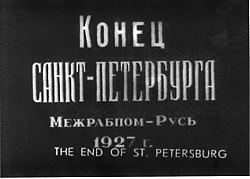 The End Of Saint Petersburg (VHS Tape) - www.ihfhilm.com
