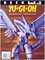 Beckett Yugioh! Collector - Aug/Sep 2004 Issue 13