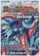 Duel Masters: Shockwaves of the Shattered Rainbow - Hard Silence Deck (40 cards)