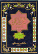 UE-Ihya-Ulumiddin, 4 Vol. (URDU only)