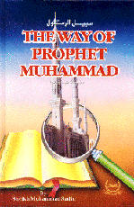 The Way Of Prophet Muhammad(saw)