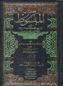 Kitab al-Mabsut - 30 vol in 15 -  كتاب المبسوط