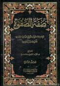 Sifat al-Safwah - 2 vol. in 1 -  صـفـة الـصـفـوة