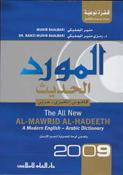Mawrid al-Hadeeth 2009 English-Arabic