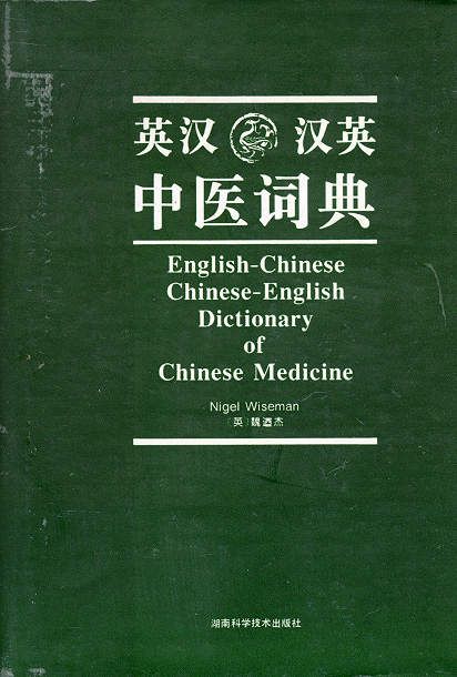 English-Chinese Chinese-English Dictionary of Chinese Medicine