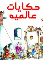 Arabic cartoon dvd Hikayat Alameyyah arabic dvds arabic cartoons  proper arabic  حكايات عالميه