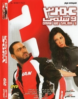 Arabic Egyptian dvd OMAR WE SALMA part 3   عمر و سلمه 3