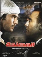 ُEgyptian action movie Dvd for Ahmed el saka and ahmed ezz ALMASLAHA المصلحه