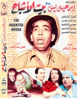 Arabic comedy dvd beet el ashba7 house of Ghosts for ismeal yasin 1951 بيت الأشباح