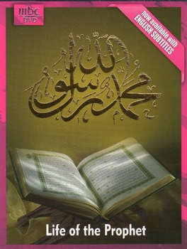 Arabic DVDs - Life Of The Prophet  Five dvds in Arabic DVDs Set with English subtitles