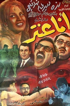 Arabic Syrian comedy dvd Ana Antar for duried laham DORAID LAHAM GHAWAR SYRIAN MOVIES  فيلم أنا عنتر