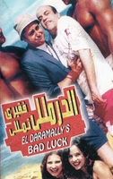 Egyptian comedy movie El darmlly fakry tamlly