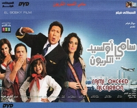 Arabic Egyptian comedy movie Samy okseed el carobon  hany ramzy funny as hell !  سامي اوكسيد الكربون
