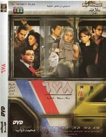 New Arabic Egyptian dvd 678 great movie must see