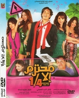 New comedy romance movie dvd MOHTARAM ELA ROBO محترم الا ربع