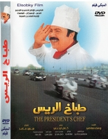 Arabic movie dvd Tab7 el rees tal3at zakria
