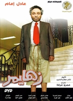 Arabic latest movie dvd  for Adel emam 2010 zahimer very Funny  فيلم زهايمر عادل امام